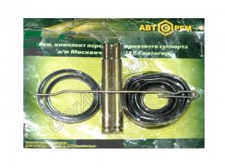 Ремкомплект переднего тормозного суппорта а/м Москвич (АЗЛК) 2141; Святогор